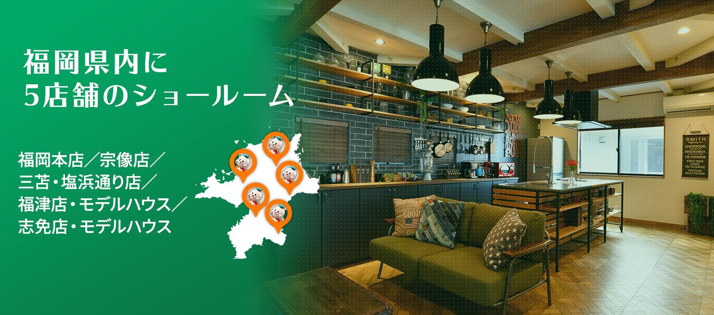 福岡県内に5店舗のショールーム