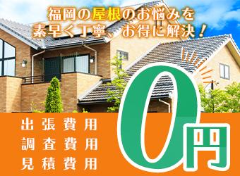 屋根工事キャンペーン|福岡実績NO.1 パワーハウス