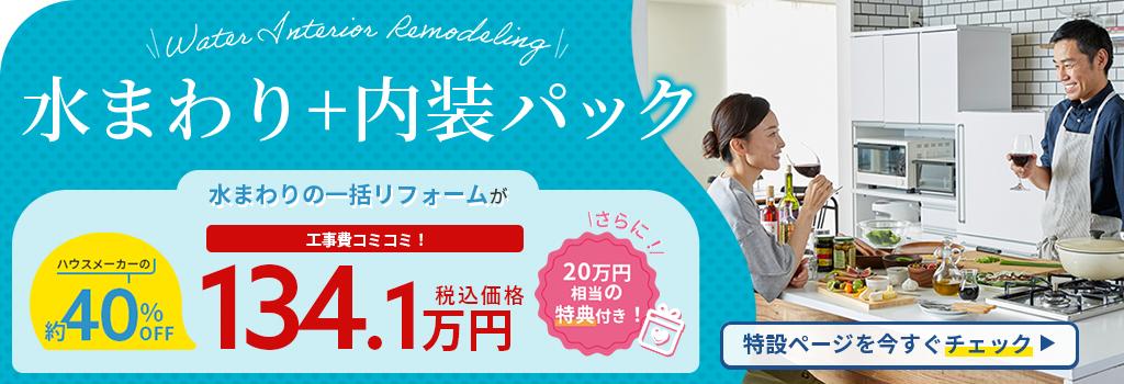 福岡件にお住まいの方限定キャンペーン
