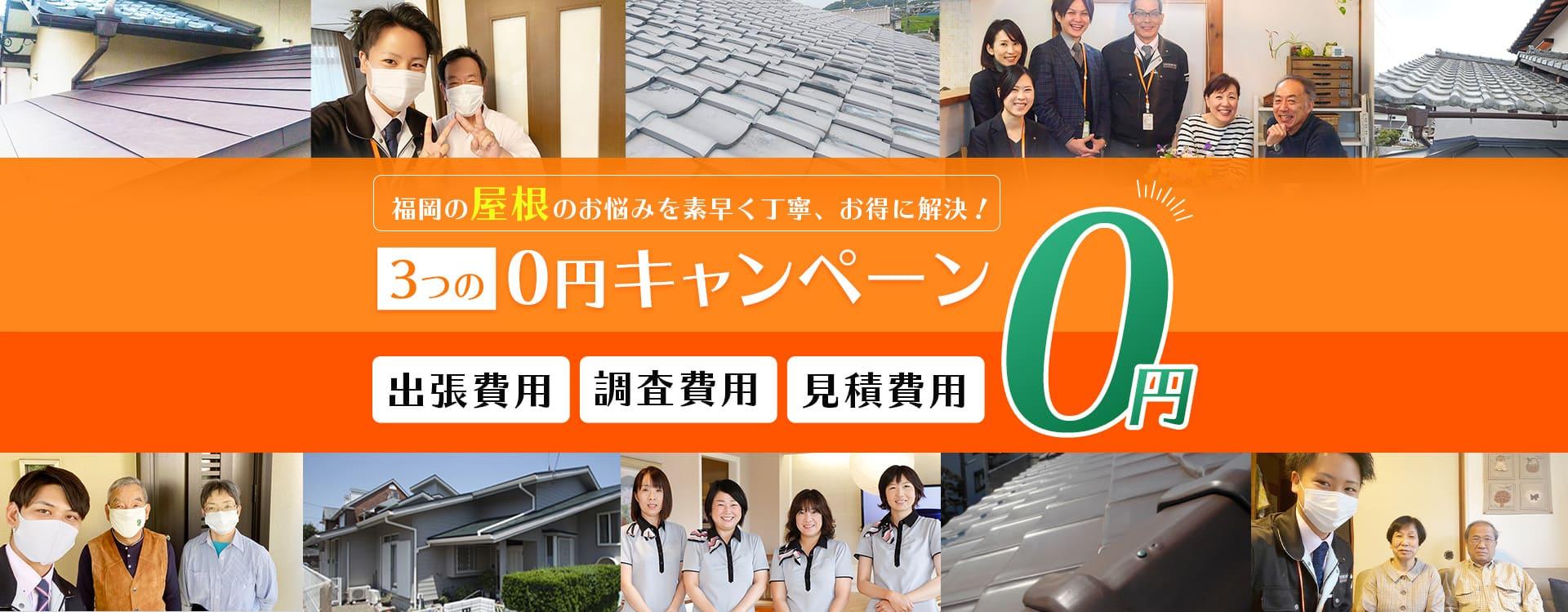 福岡の屋根のお悩みを素早く丁寧、お得に解決! 3つの0円キャンペーン