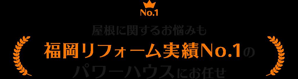 屋根に関するお悩みも 福岡リフォーム実績No.1のパワーハウスにお任せ
