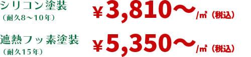 シリコン塗装 ¥3,810~/㎡(税込) 遮熱フッ素塗装 ¥5,350~/㎡(税込)