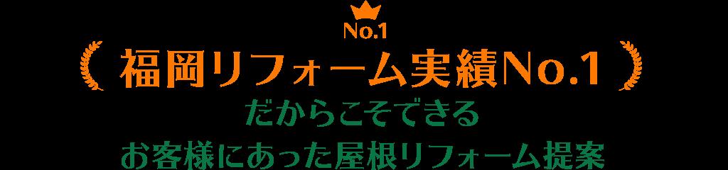 福岡リフォーム実績No.1だからこそできるお客様にあった屋根リフォーム提案