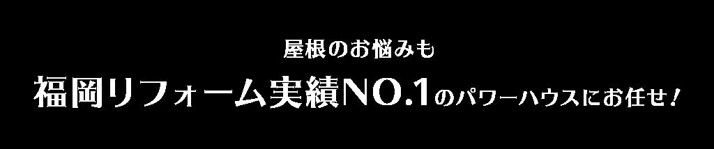 屋根のお悩みも 福岡リフォーム実績No.1のパワーハウスにお任せ!