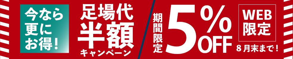 WEB限定期間限定5%OFF足場代半額キャンペーン