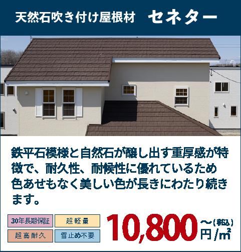 天然石吹き付け屋根材セネター