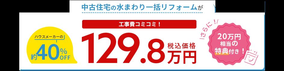 水まわりの一括(中古住宅)リフォームが工事費コミコミ!129.8万円