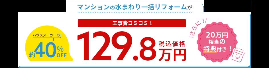 水まわりの一括(中古住宅)が工事費コミコミ!129.8万円(税込価格)