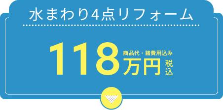 水まわり4点リフォーム118万円