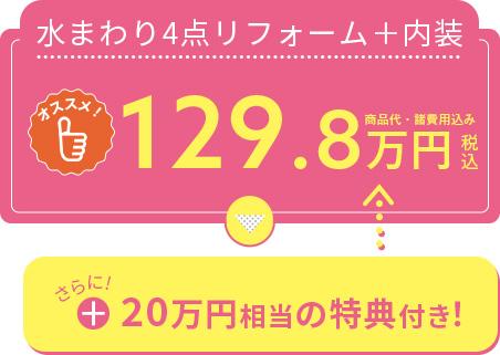 水まわり4点リフォーム+内装129.8万円
