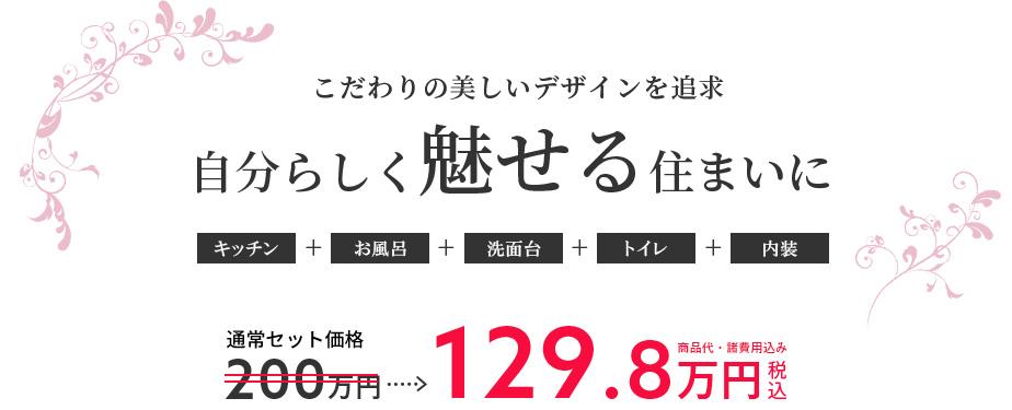 こだわりのデザインを追求自分らしく魅せる住まいに129.8万円