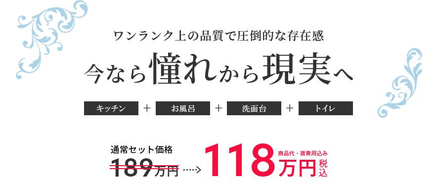 ワンランク上の品質で圧倒的な存在感今なら憧れから現実へ118万円