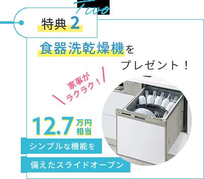 食器乾燥機をプレゼント!