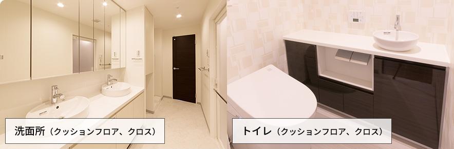 洗面所(クッションフロア、クロス) トイレ(クッションフロア、クロス)