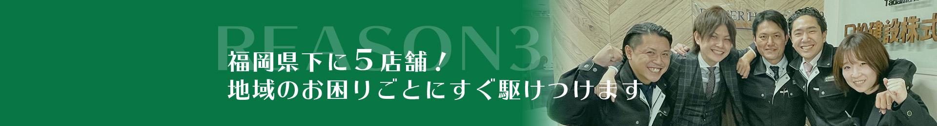 REASON3福岡県下に5店舗!地域のお困りごとにすぐ駆けつけます