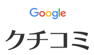 Google口コミ