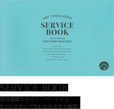SERVICE BOOK実は複雑な中古リノベーション6つのステップをわかりやすく解説!