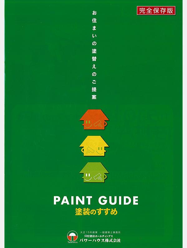PAINTGUIDE塗装のすすめ
