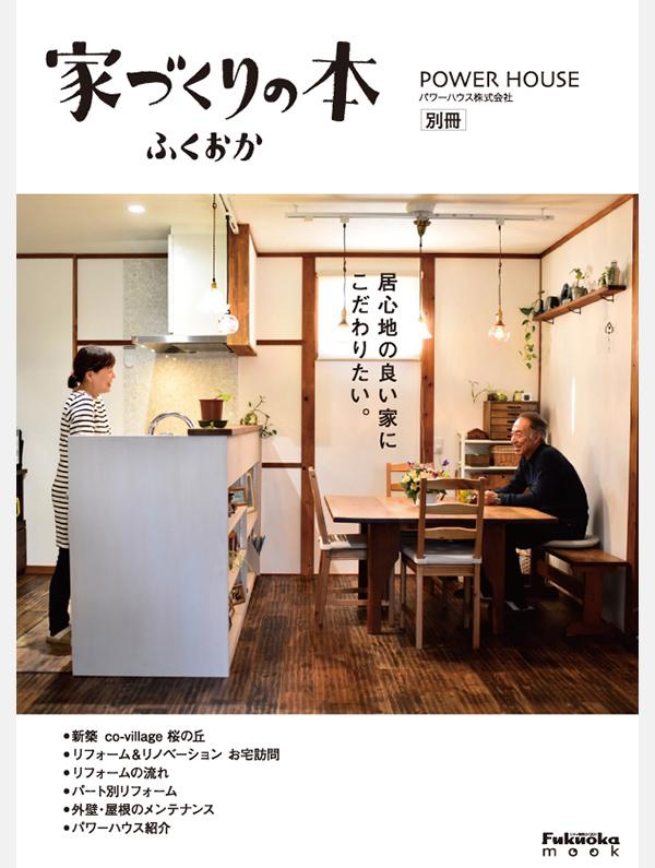 家づくりの本ふくおか2019年12月発刊