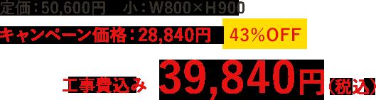 のキャンペーン価格