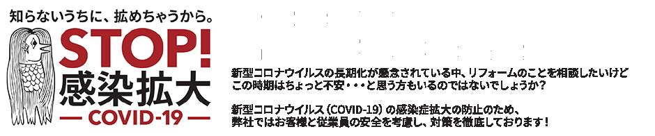 新型コロナウイルス感染拡大防止