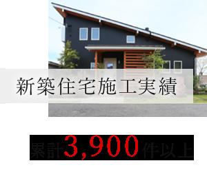 新築住宅施工実績