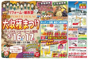 大収穫まつりinLIXILショールーム福岡のご案内♪(9/16・9/17)