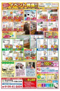 リフォーム祭in福岡本店のご案内♪(10/7~10/9)
