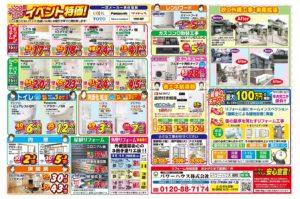 リフォーム大相談会in宗像店のご案内♪(10/7~10/9)
