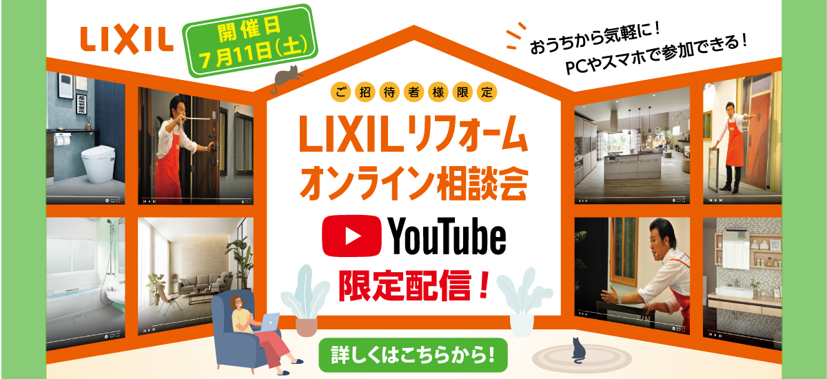 ☆LIXILリフォームオンライン相談会 開催のお知らせ☆