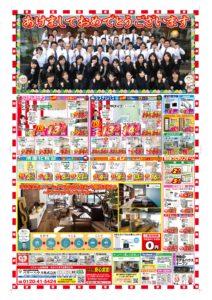 新春初売り大商談会のご案内♪(2018年1/6~1/8)