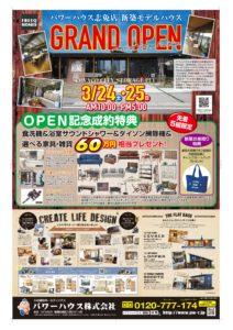 志免店・モデルハウス OPEN記念イベントのお知らせ