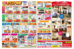 ◆真夏のリフォーム大相談会in岡垣サンリーアイ 開催!!◆