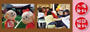 ◆5月のリフォーム大相談会in宗像ユリックス 開催決定!!◆