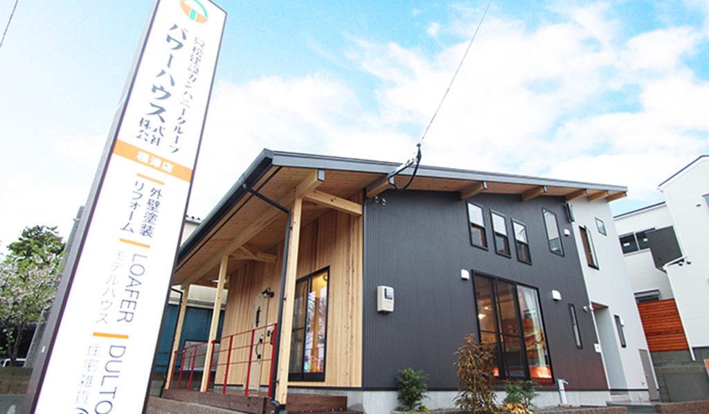 福津店・モデルハウス