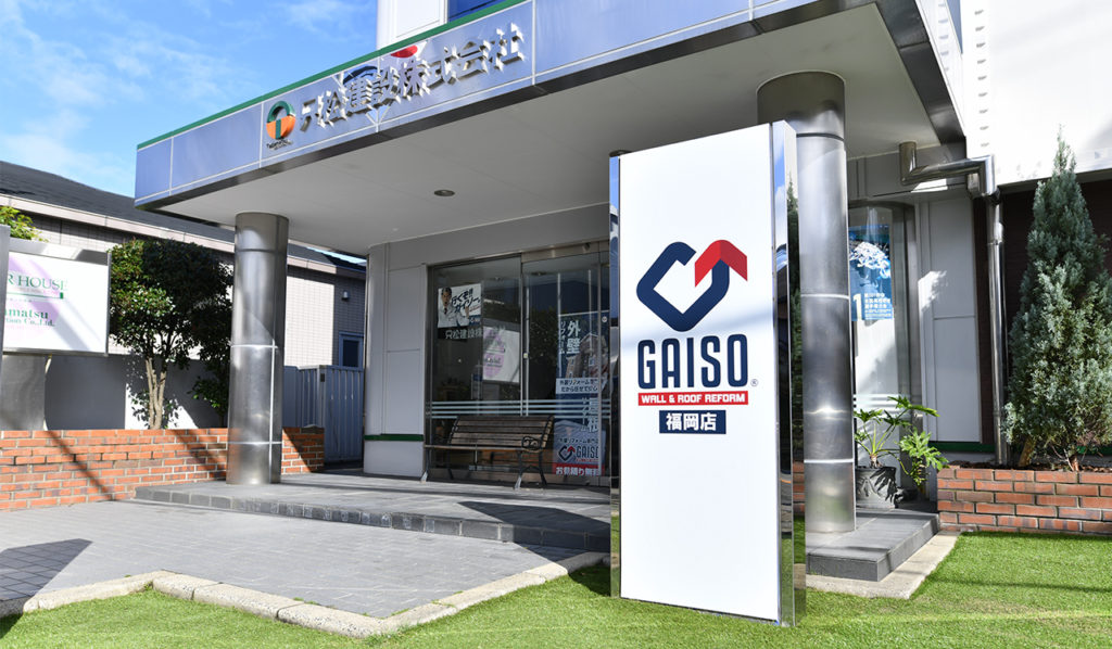 GAISO事業部