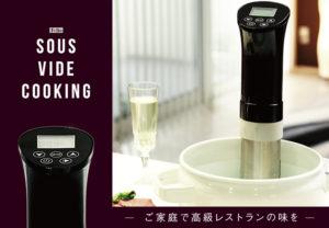 美味しい料理を作れる調理器具は主婦の心を魅了しますね!