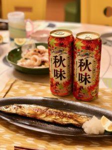 サンマとビールで秋の味☆