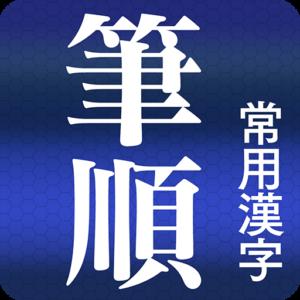難しい漢字も