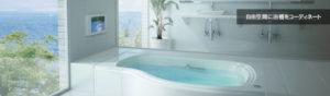 暖かいお風呂で「ホッ」と至福のひととき・・