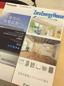 ゼロエネルギーハウス!