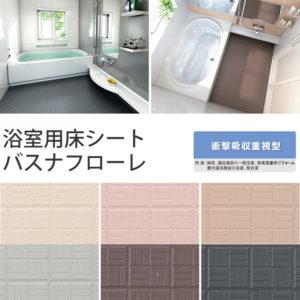浴室用床シート