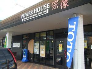 パワーハウス宗像店