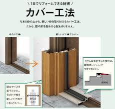 F係長の建築日誌009「玄関のカバー工法」