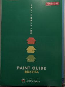 お家を守る外壁塗装