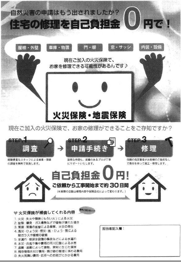 安全のために家屋点検を!