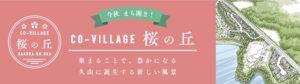 『Co-village桜の丘』