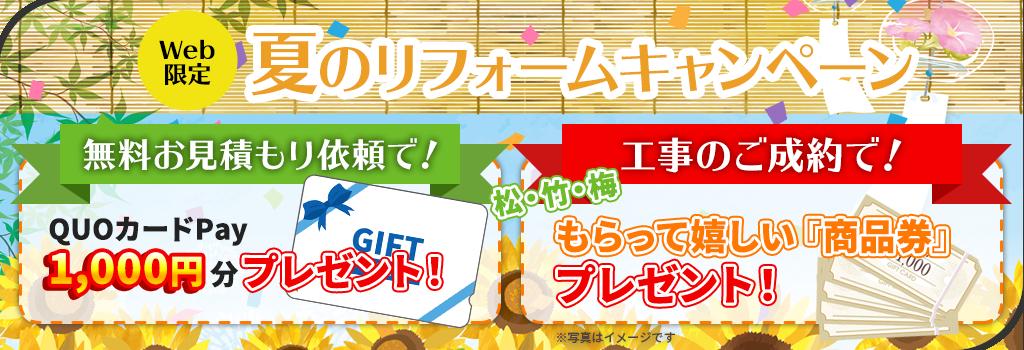☆HP限定!夏のリフォームキャンペーン!!☆※終了いたしました。